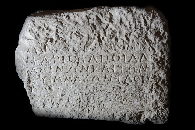 The oldest found inscription in Greek describing the victory of the Pharians over the Iadasinoi, 4th c. BC (Museum of Dominican monastery)